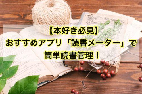 【読書好きにおすすめ】「読書メーター」の使い方や機能をご紹介します!