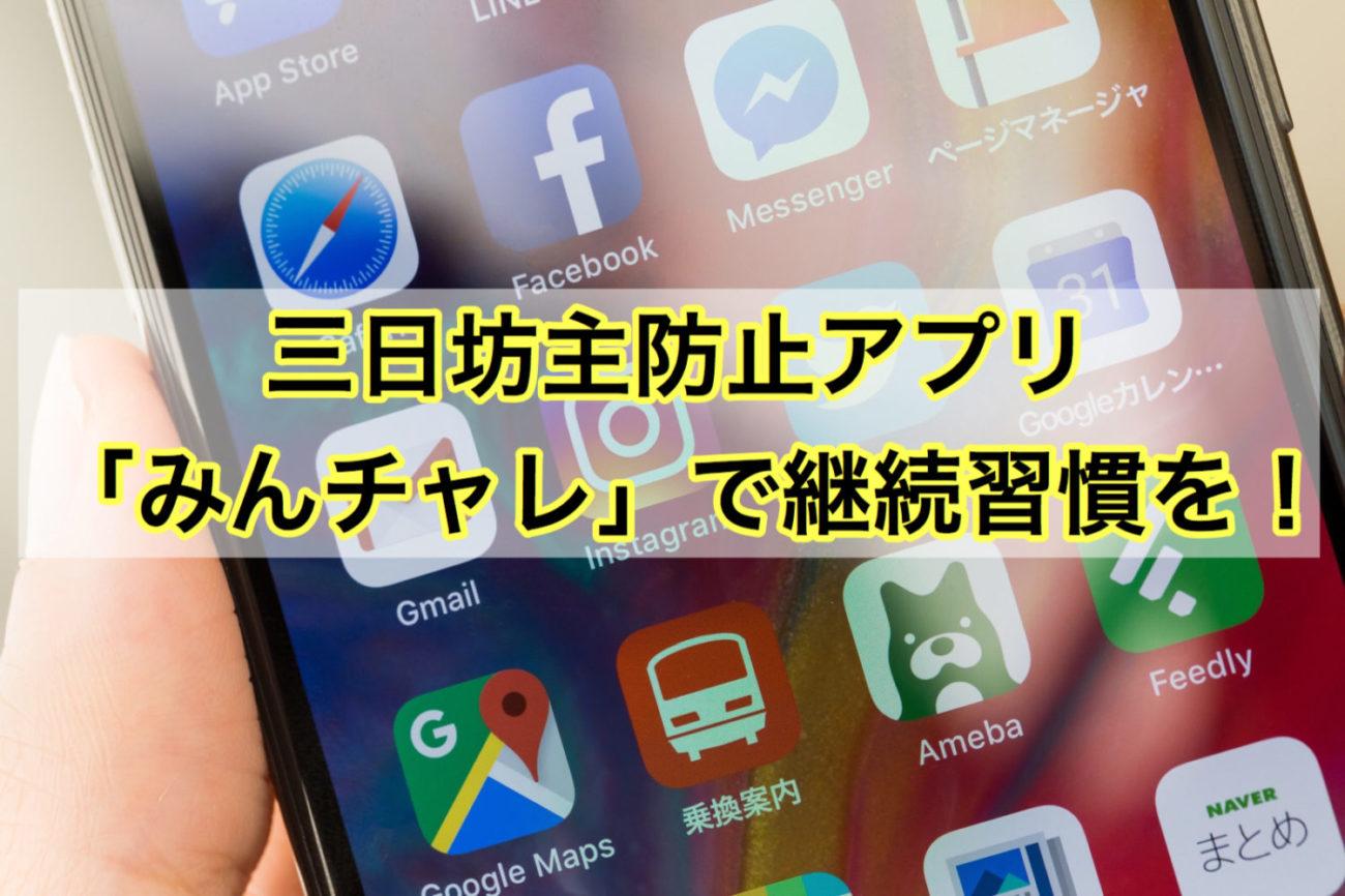 【三日坊主を防止するアプリ】『みんチャレ』で継続習慣をつけてみた!