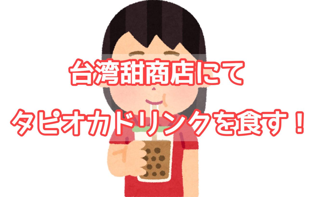 【枚方】「台湾甜商店 枚方T-SITE店」にてタピオカドリンクを食す!