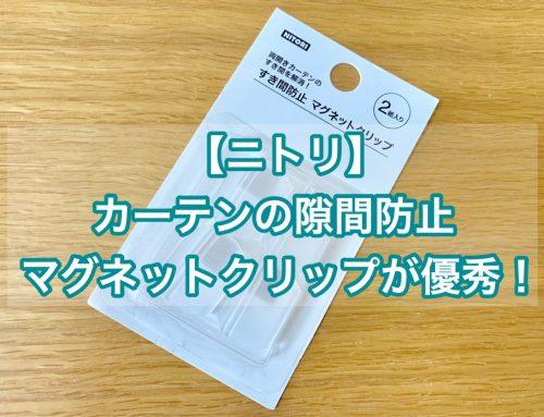 【ニトリ】カーテンのすき間防止 マグネットクリップが優秀すぎる!