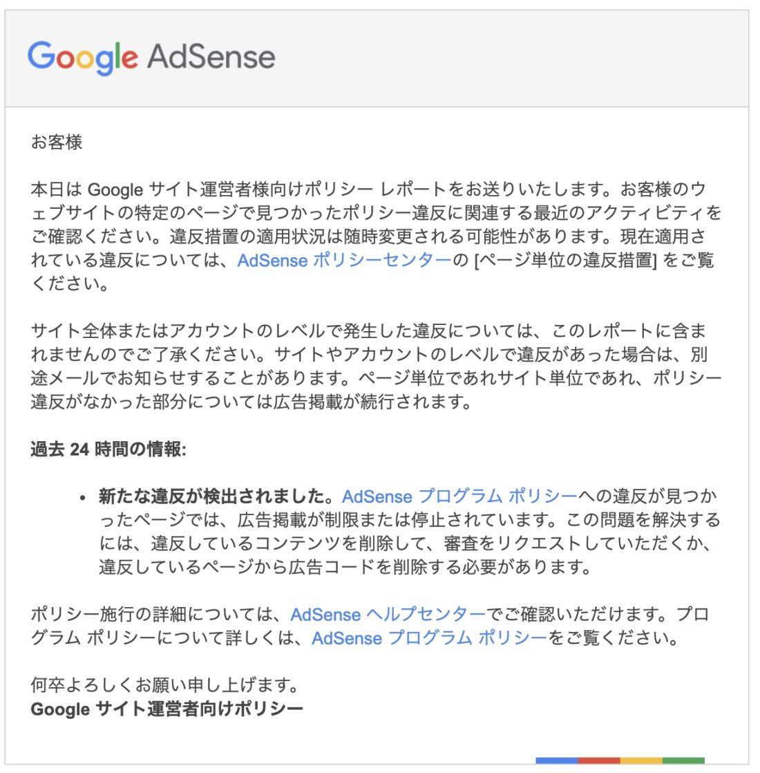 【メモ】AdSense サイト運営者向けポリシー違反レポートの攻防が続いてる件