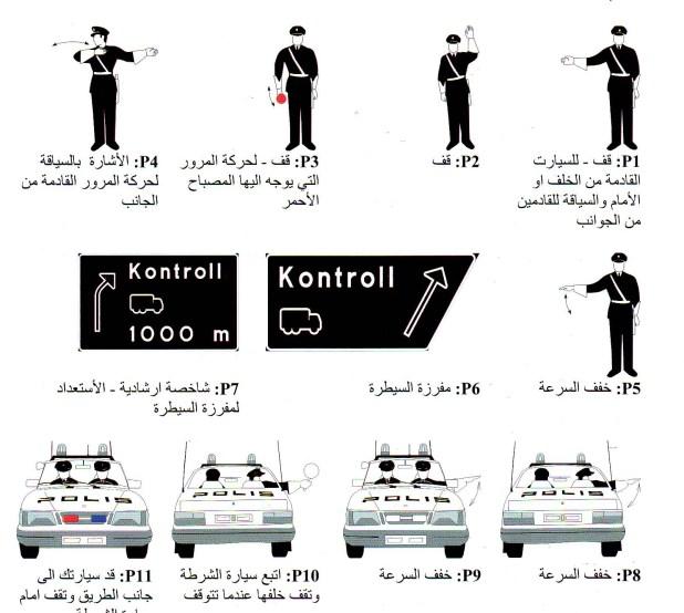 police-man