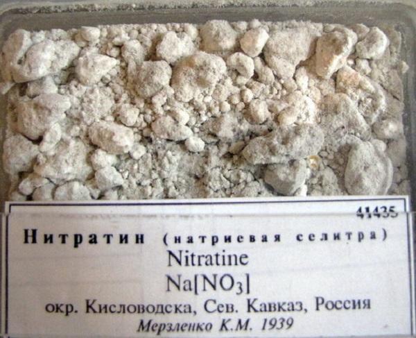 Nitratin-natrievaya-selitra.jpg