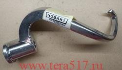 Крюк миксера HOBART A200N