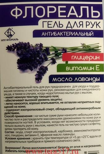 Антисептик для рук, гель с витамином Е, маслом лаванды