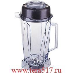 КОНТЕЙНЕР В СБОРЕ VITAMIX ДЛЯ БЛЕНДЕРА VITA - PREF 058626