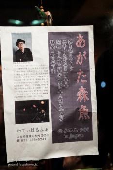 あがた森魚 Live-270-1