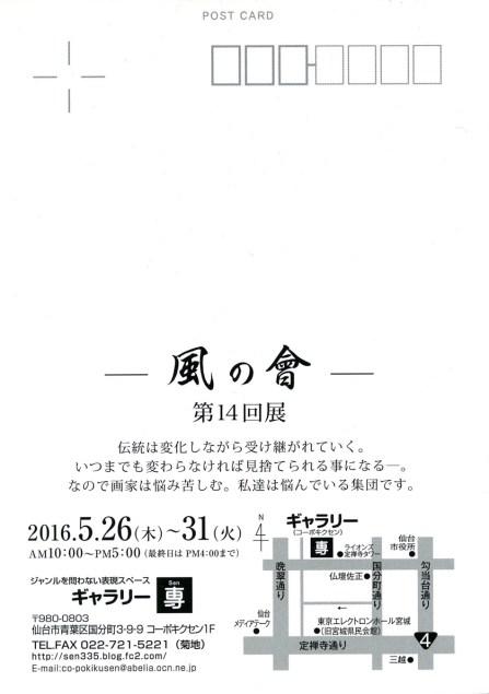 2016_DM-6