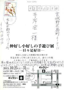 2016_DM-85