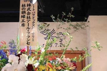 ichiro_open-2041