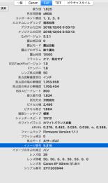 総ショット数 9816ショット Exif 平成30年12月6日 現在