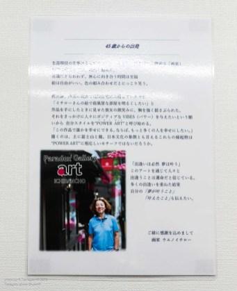 ichiro_charity-1445