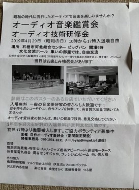 ishinomaki_o-delio kanshilyoukai-01