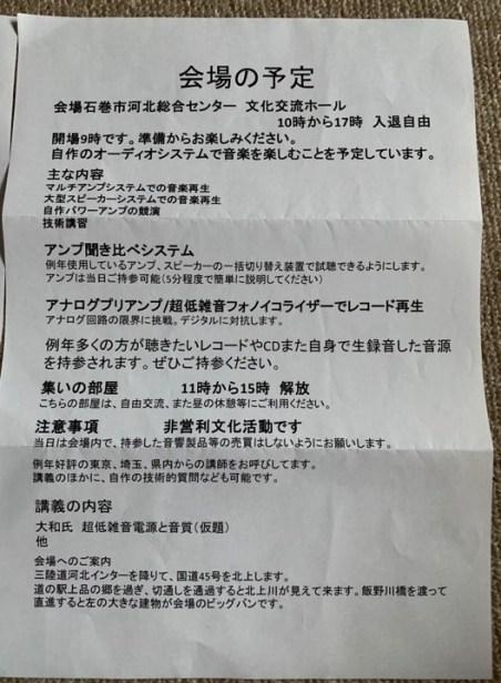 ishinomaki_o-delio kanshilyoukai-02