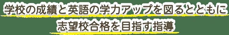 京都市伏見区の英語塾 藤森寺子屋英語教室 学校の成績と英語の学力アップを図るとともに志望校合格を目指す指導が評判の京都市伏見区の英語専門塾