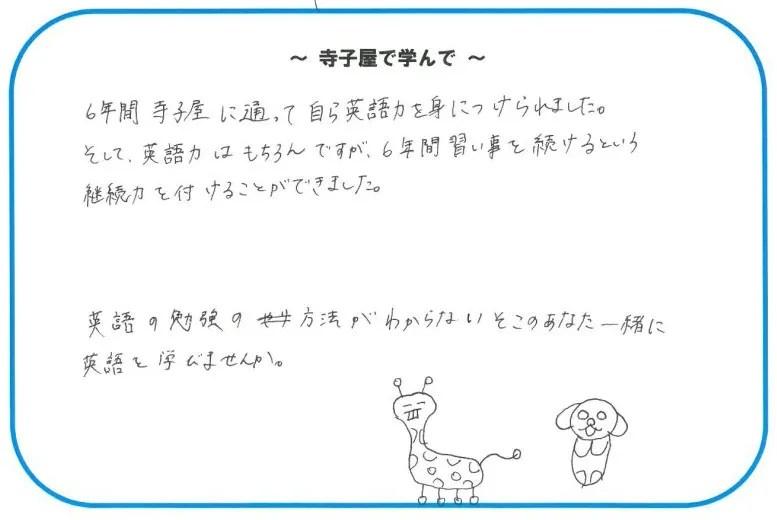 京都の勉強する習慣が身につく学習塾・英語塾 藤森寺子屋英語教室の卒業生の声