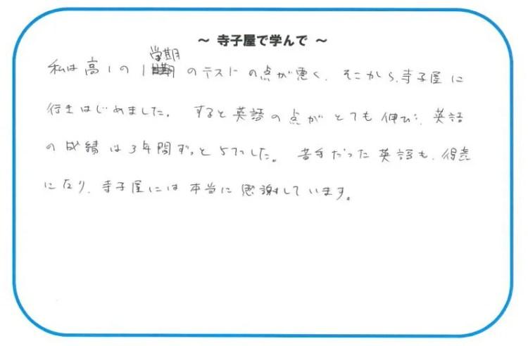 京都の中学生の英語塾 藤森寺子屋英語教室の生徒さんの声3