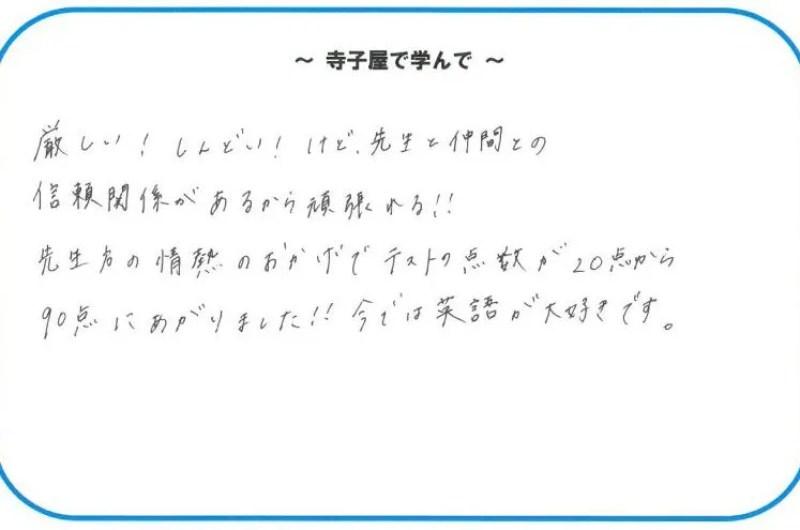 京都の受験英語専門塾 京都市伏見区 藤森寺子屋英語教室の生徒さんの声7