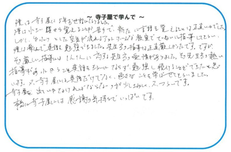 京都の良い先生が揃っているクチコミも高い 藤森寺子屋英語教室の生徒さんの声8