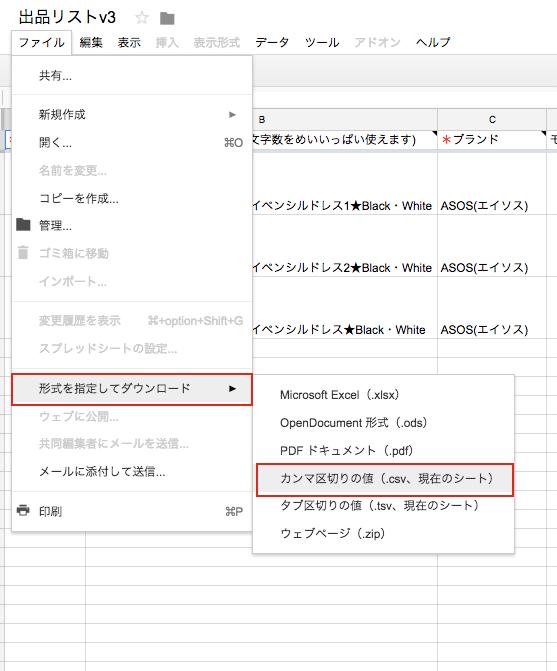 BUYMA出品CSVダウンロード