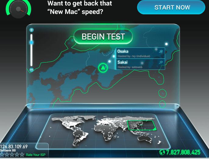 インターネット回線速度測定