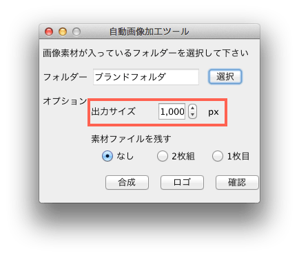BUYMA・画像加工 2015-11-05 19.22.57