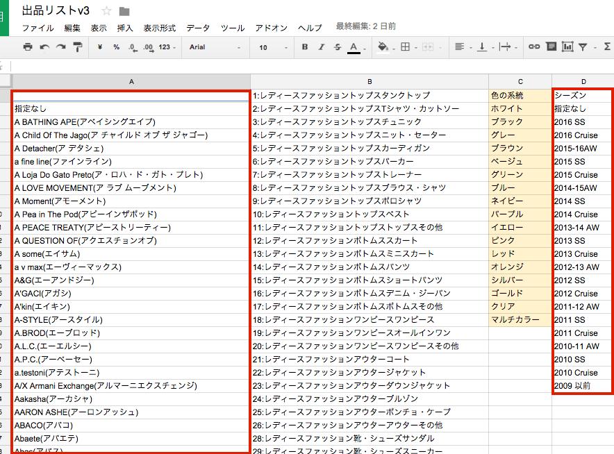 BUYMA一括CSVエクセル出品シート