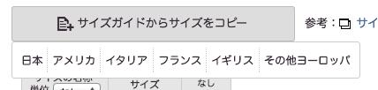 スクリーンショット 2015-12-04 11.27.10