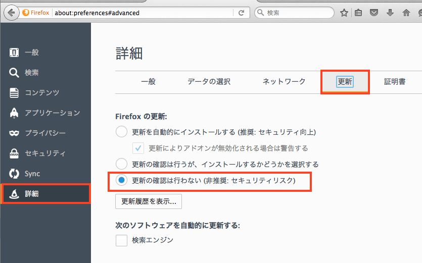 Firefoxの自動更新を停止