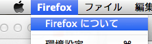 MacFirefoxバージョン確認方法