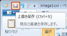 Windows画像加工トリミング5