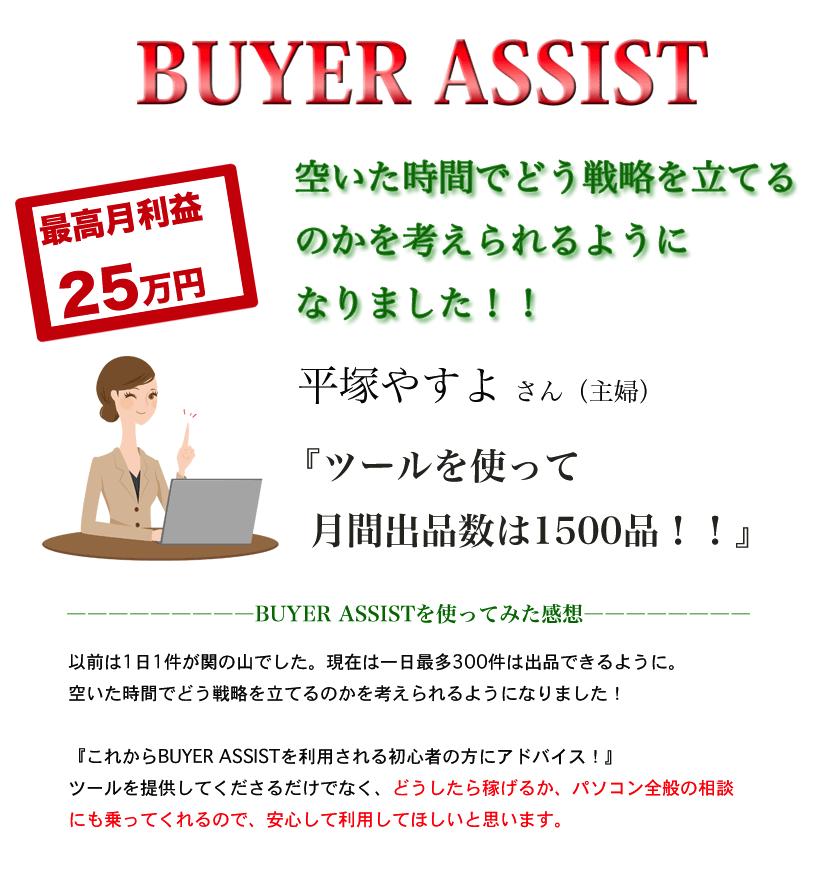 BUYER ASSISTお客様の声:平塚さん
