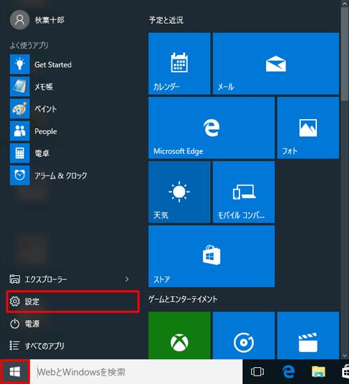 Windows新規ユーザー作成.png