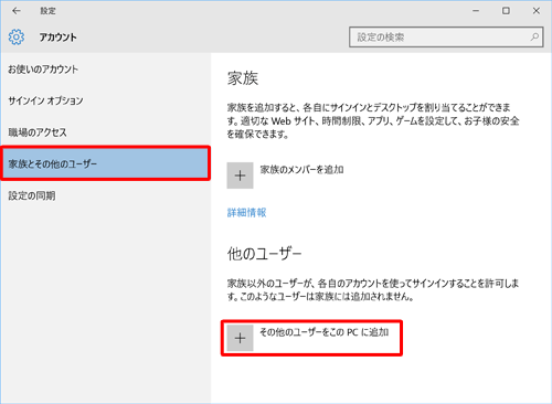 Windows新規ユーザー作成1