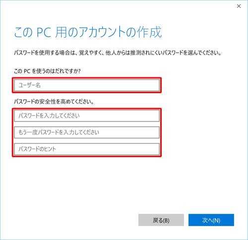 Windows新規ユーザー作成4