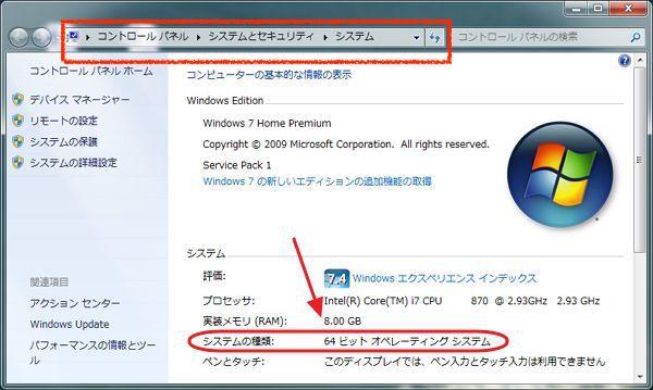 windows7-32bit-64bit-2