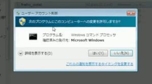 Windows Javaインストール時の警告