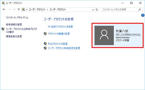 Windowsユーザー名確認