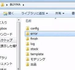 errorフォルダー