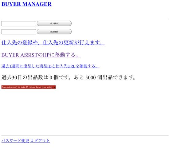 BUYER MANAGER エラー