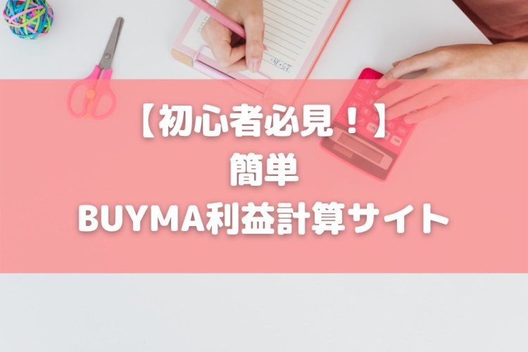 BUYMA利益計算ツール・サイト
