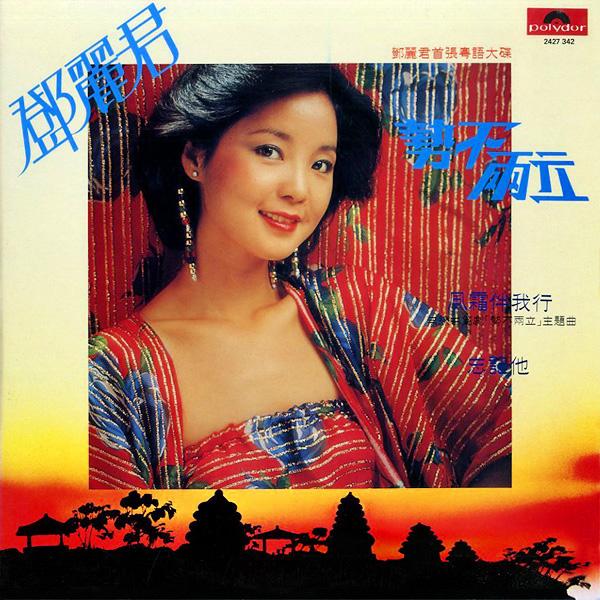 勢不兩立 - 鄧麗君首張粵語大碟 - 看我聽我鄧麗君 - Teresa Teng's Discography