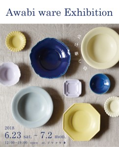 Awabi ware Exhibition
