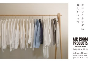 AIR ROOM PRODUCTS Exhibition 2019