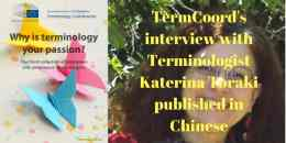 Interview with Katerina Toraki published in Chinese