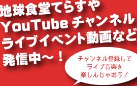 地球食堂てらすやYouTubeチャンネルライブイベント動画など発信中〜!