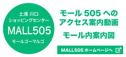 モール505へのリンク