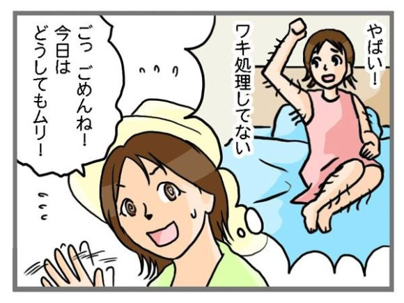 datsumou-otomari3
