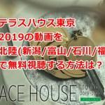 terracehousetokyo2019-hokuriku