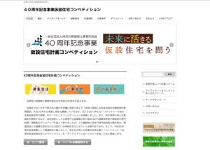 協会(神奈川県建築士事務所協会)イベントサイト